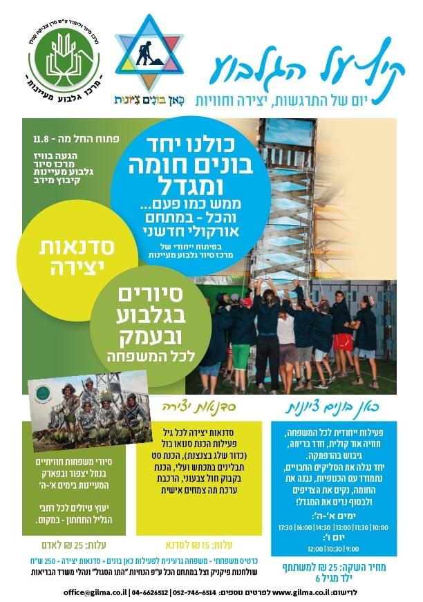 פרסום קיץ על הגלבוע -חוויה לכל המשפחה