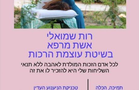 רות שמואלי – אשת מרפא בשיטת עוצמת הרכות