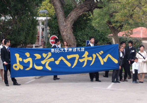 """קבלת פנים לתיירים יפנים ע""""י חברי המקויה מחפציבה"""